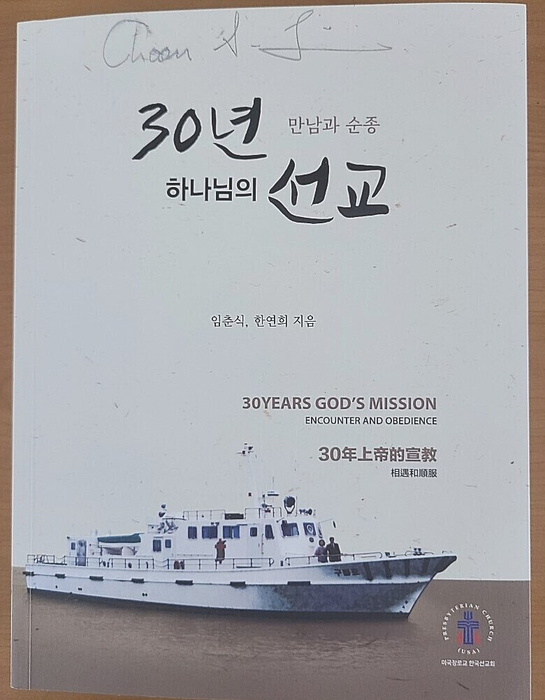 The front cover of the new book.