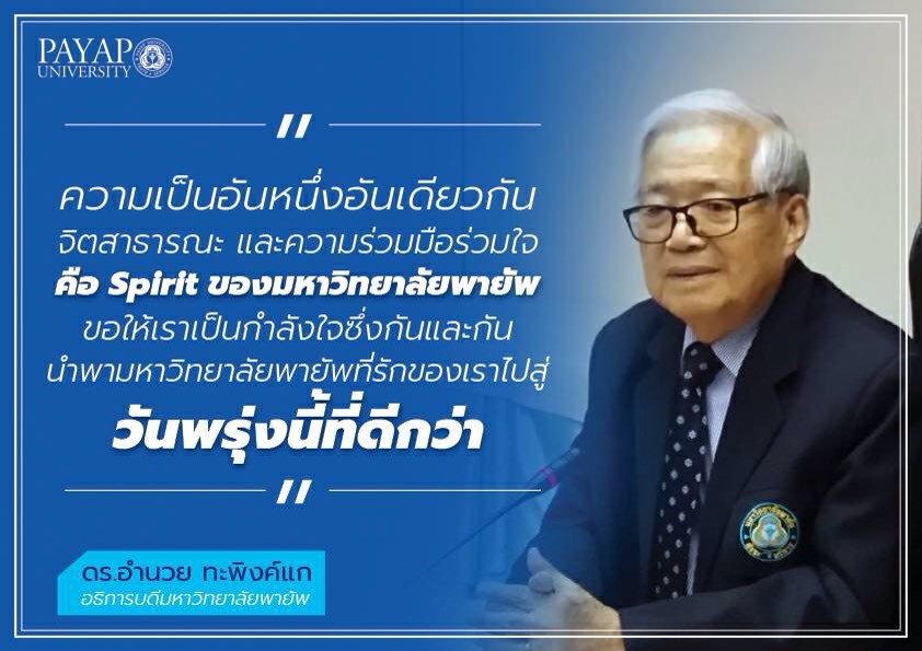 """Dr. Amnuay says, """"Unity, service-mindedness, and joining hands and hearts is the Spirit of Payap University. Let's encourage each other and lead our beloved university into a better tomorrow."""""""