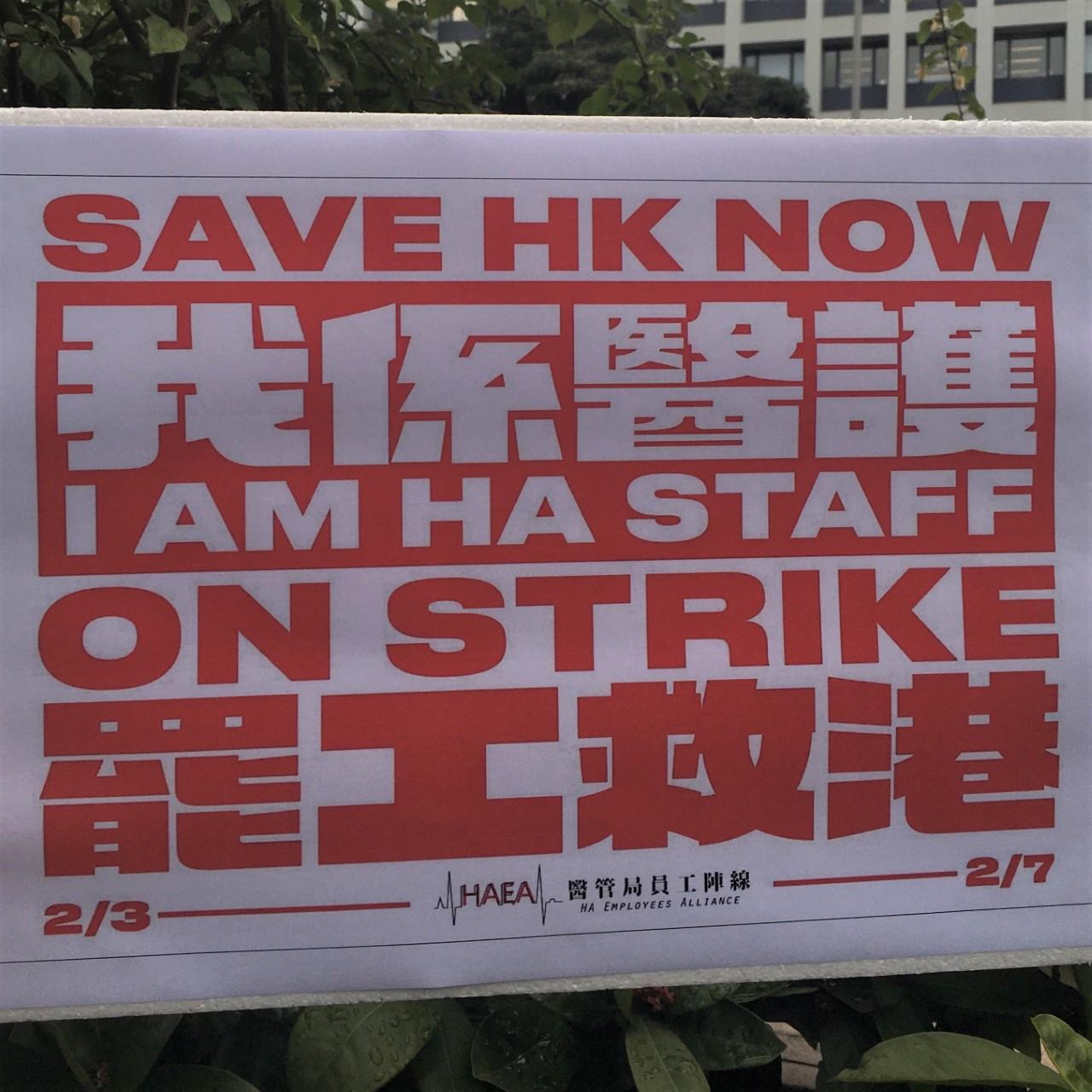 Hospital Authority strike.
