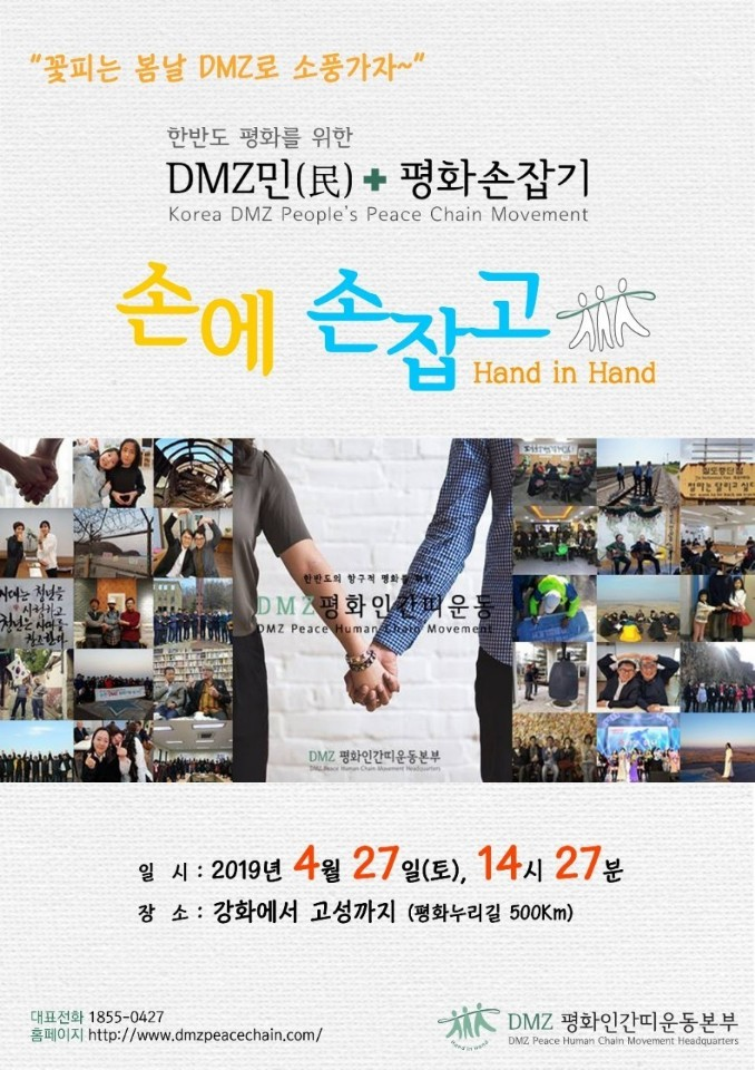Peace Human Chain poster.