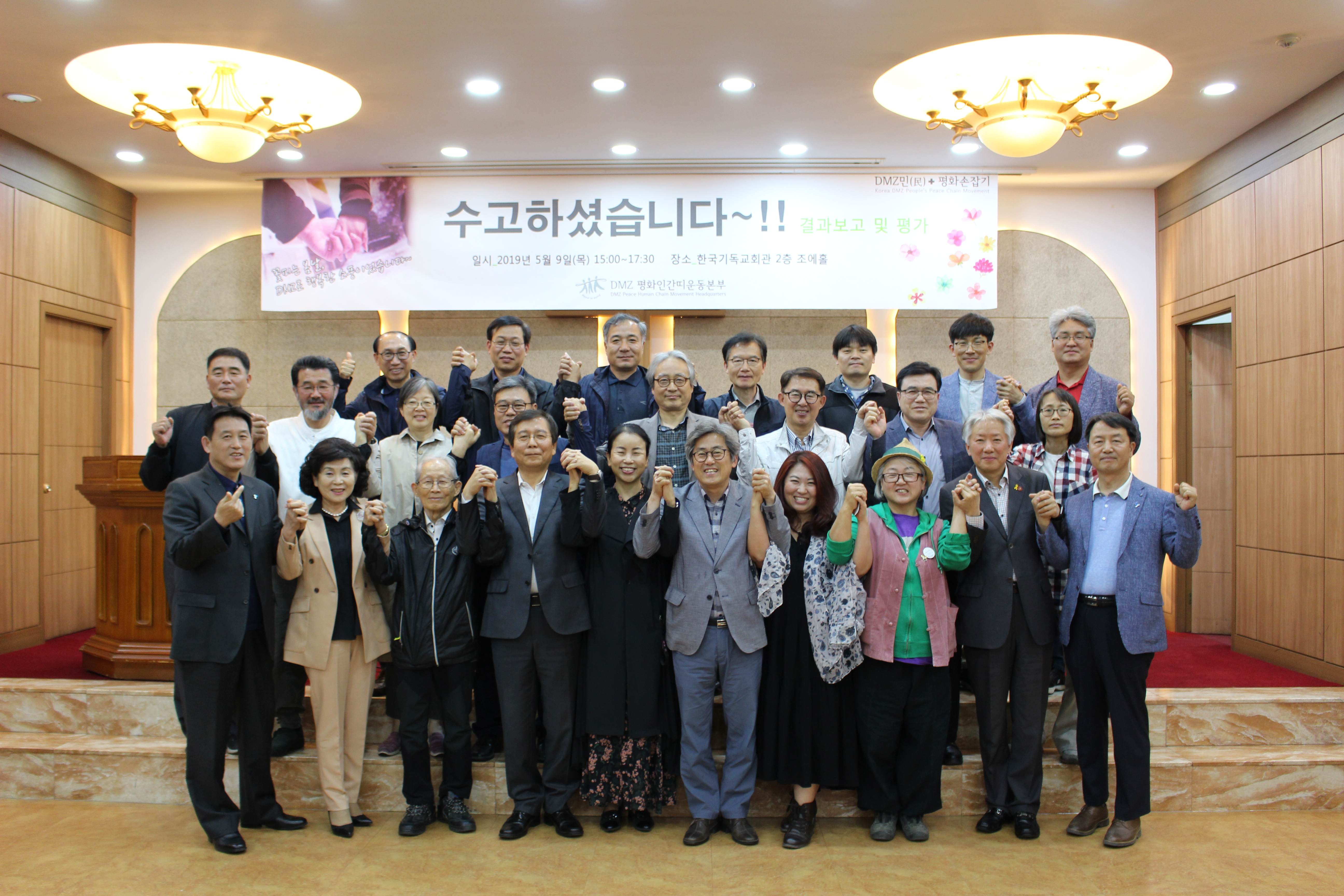 Peace Human Chain Movement committee representatives.