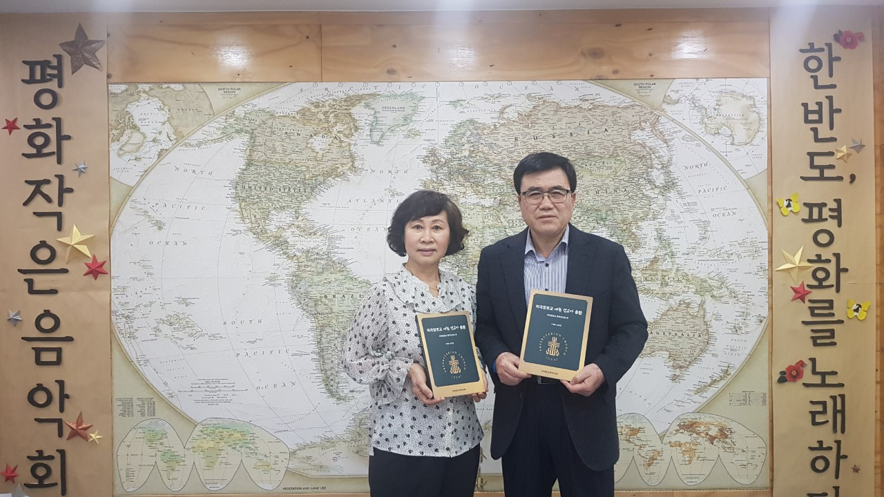 Choon and Yen Hee with the first Korean-English dictionary of Presbyterian missionaries, Korea Mission Office.
