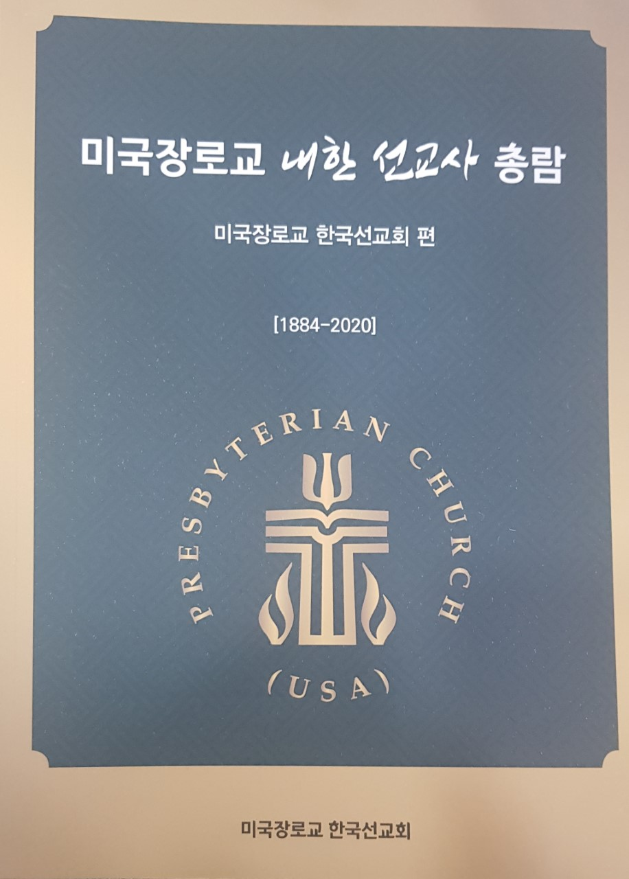 The first dictionary of Presbyterian missionaries to Korea.